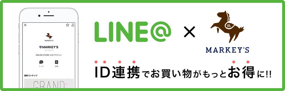 LINE@ × MARKEY'S ID連携でお買い物がもっとお得に!!